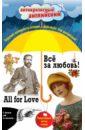 Всё за любовь! = All for Love, Лондон Джек,О. Генри,Дойл Артур Конан,Уайльд Оскар