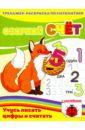 тренажер раскраска по математике с наклейками веселая азбука 39533 20 Тренажер-раскраска по математике с наклейками. Озорной счет. Учусь писать цифры и считать (39533-20)