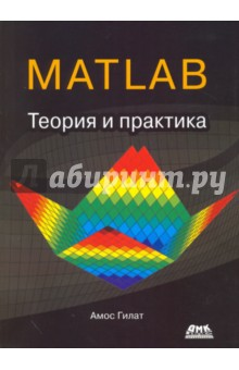MATLAB. Теория и практика теория и практика неопределенного программирования