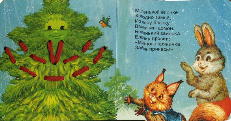 Иллюстрация 1 из 11 для Елочка - Зинаида Александрова | Лабиринт - книги. Источник: Лабиринт