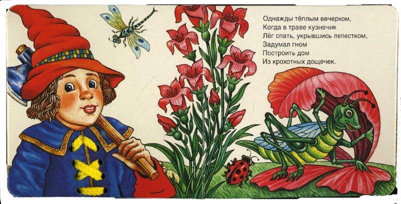Иллюстрация 1 из 6 для О том, как гном построил дом - Василий Князев | Лабиринт - книги. Источник: Лабиринт