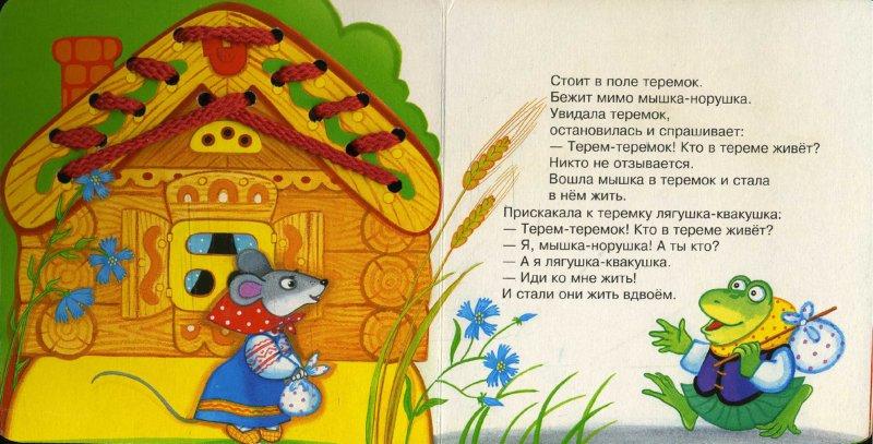 Иллюстрация 1 из 18 для Теремок   Лабиринт - книги. Источник: Лабиринт