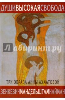 Души высокая свобода. Три образа Анны Ахматовой