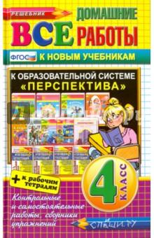 Все домашние работы за 4 класс. К образовательной системе Перспектива. ФГОС все домашние работы за 4 класс фгос