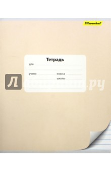 """Тетрадь """"Монохром"""" (18 листов, линейка, в ассортименте) (721482-21)"""