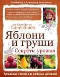 Яблони и груши. Секреты урожая от О. Ганичкиной