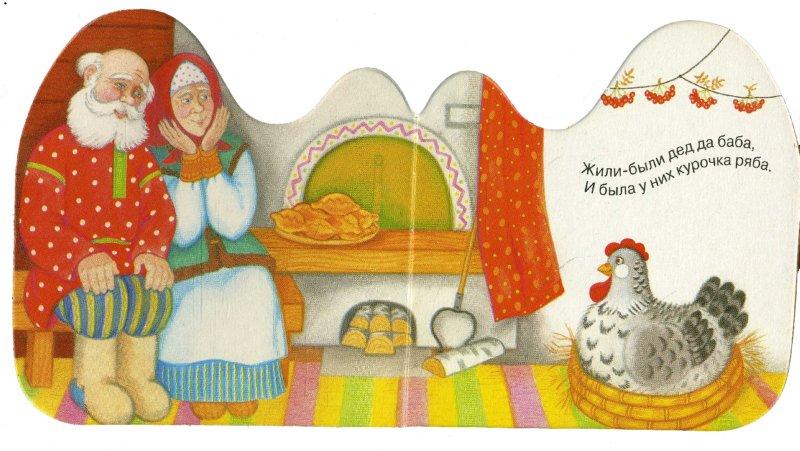 Иллюстрация 1 из 18 для Курочка Ряба   Лабиринт - книги. Источник: Лабиринт