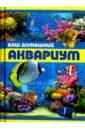 Ваш домашний аквариум рублев сергей владиславович домашний аквариум
