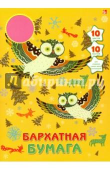 Бумага бархатная, 10 листов, 10 цветов. Совы (ББ1010126) бумага цветная 10 листов 10 цветов двухсторонняя shopkins