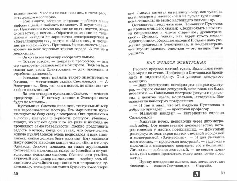 Иллюстрация 1 из 9 для Приключения Электроника - Евгений Велтистов   Лабиринт - книги. Источник: Лабиринт