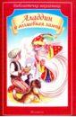 Обложка Аладдин и волшебная лампа
