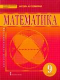 Математика. 9 класс. Учебник для общеобразовательных организаций. ФГОС