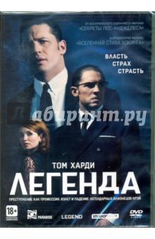 Zakazat.ru: Легенда (DVD). Оливер Брайан