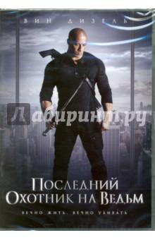 Zakazat.ru: Последний охотник на ведьм (DVD). Айснер Брек