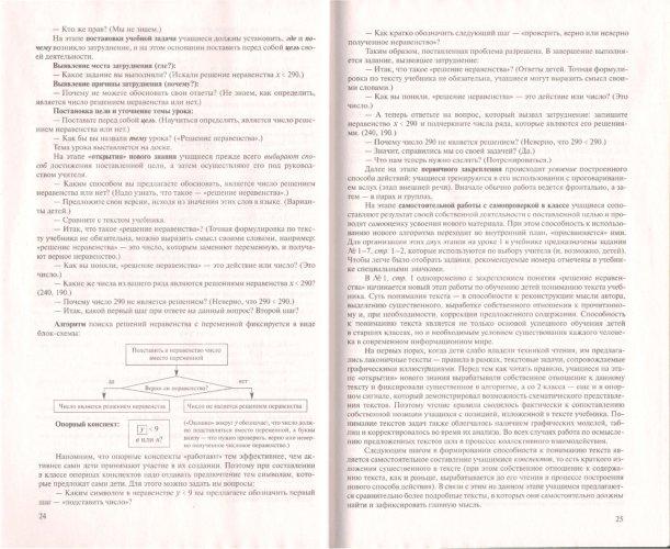 Иллюстрация 1 из 16 для Математика. 4 кл.: Метод. рекомендации - Людмила Петерсон | Лабиринт - книги. Источник: Лабиринт