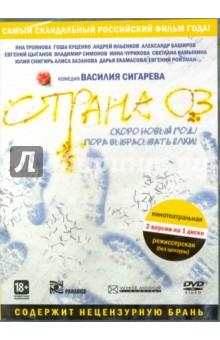 Страна ОЗ. Специальное издание (DVD)