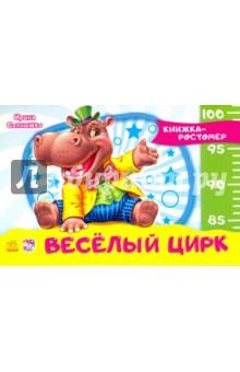 Купить Весёлый цирк, Ранок, Ростомеры