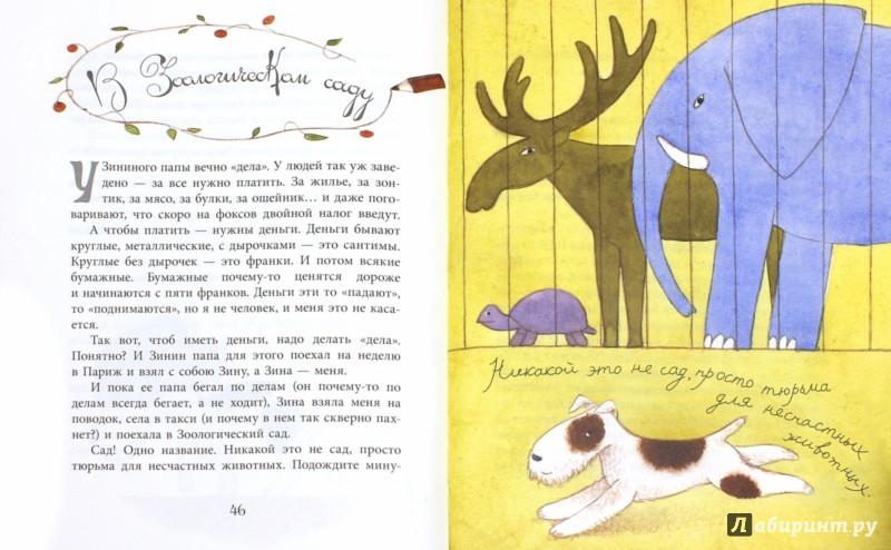 Иллюстрация 1 из 9 для Дневник фокса Микки - Саша Черный | Лабиринт - книги. Источник: Лабиринт