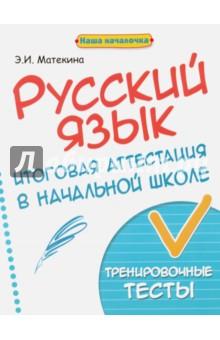 Русский язык. Итоговая аттестация в начальной школе. Тренировочные тесты