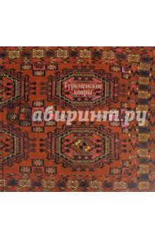 Туркменские ковры из собрания Русского музея