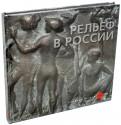 Рельеф в России 18 - начала 19 века из собрания Русского музея