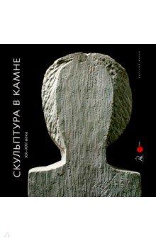 Скульптура в камне XX - XXI века нортон а ветер в камне