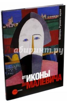 От иконы до Малевича. Шедевры Русского музея шедевры русского искусства