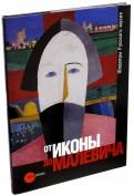От иконы до Малевича. Шедевры Русского музея