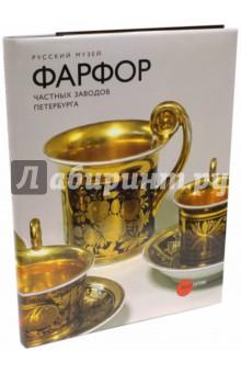 Фарфор частных заводов Петербурга