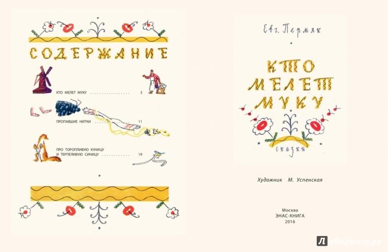 Иллюстрация 1 из 46 для Кто мелет муку - Евгений Пермяк | Лабиринт - книги. Источник: Лабиринт