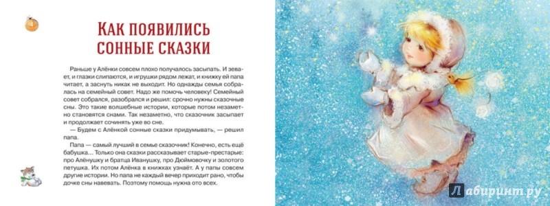 Иллюстрация 1 из 44 для Аленкины сны. Волшебные сонные сказки - Бабок, Вересова | Лабиринт - книги. Источник: Лабиринт