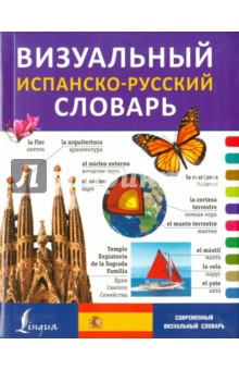 Визуальный испанско-русский словарь словари издательство аст испанско русский визуальный словарь для детей