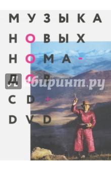 Музыка новых номадов. Горловое пение в Туве и за ее пределами (CD+DVD)