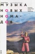 Музыка новых номадов. Горловое пение в Туве и за ее пределами