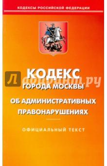 Кодекс об административных правонарушениях г. Москвы. Официальный текст