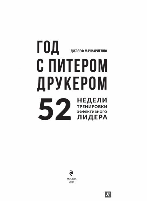 Иллюстрация 2 из 28 для Год с Питером Друкером. 52 недели тренировки эффективного руководителя - Джозеф Мачиариелло | Лабиринт - книги. Источник: Лабиринт