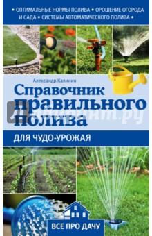 Справочник правильного полива для чудо-урожая как цветы в теплице г воронеже
