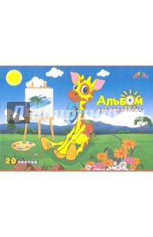 """Альбом для рисования """"Жираф"""" (20 листов) (С1022-16) АппликА"""
