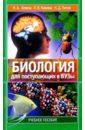 Биология для поступающих в вузы: Учебное пособие