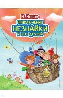 Приключения Незнайки и его друзей сборник мультфильмов приключения незнайки и его друзей dvd