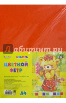 Набор цветного фетра, 8 цветов, А4 (TZ 10118) tukzar набор фоамирана пластичной замши а4 10 цветов