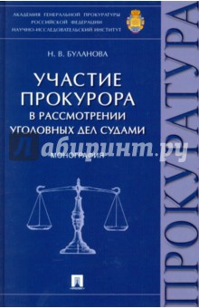Участие прокурора в рассмотрении уголовных дел судами. Монография