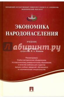 Экономика народонаселения. Учебник удлинитель power cube 5 sockets 16a 1 5m pc y 5 32 1 5