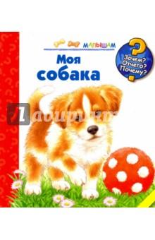 Моя собака издательство аст большие книги для умных малышей