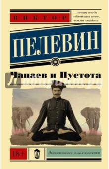 Электронная книга Чапаев и Пустота