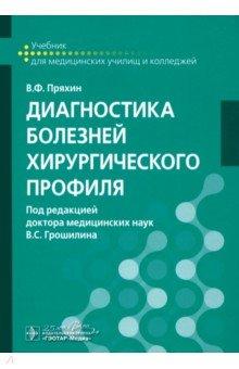 Диагностика болезней хирургического профиля. Учебник лечебное дыхание по методу брэгга