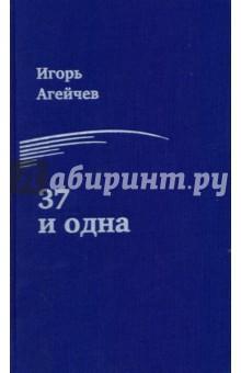 Агейчев Игорь » 37 и одна