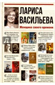 Лариса Васильева. Женщина своего времени акцентуированные личности книгу цена