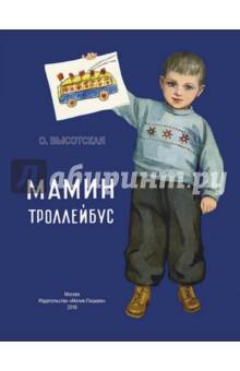 Высотская Ольга Ивановна » Мамин троллейбус
