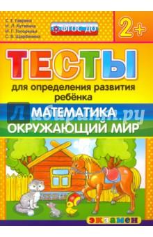 Тесты для определения развития ребенка. Математика. Окружающий мир. 2+. ФГОС ДО